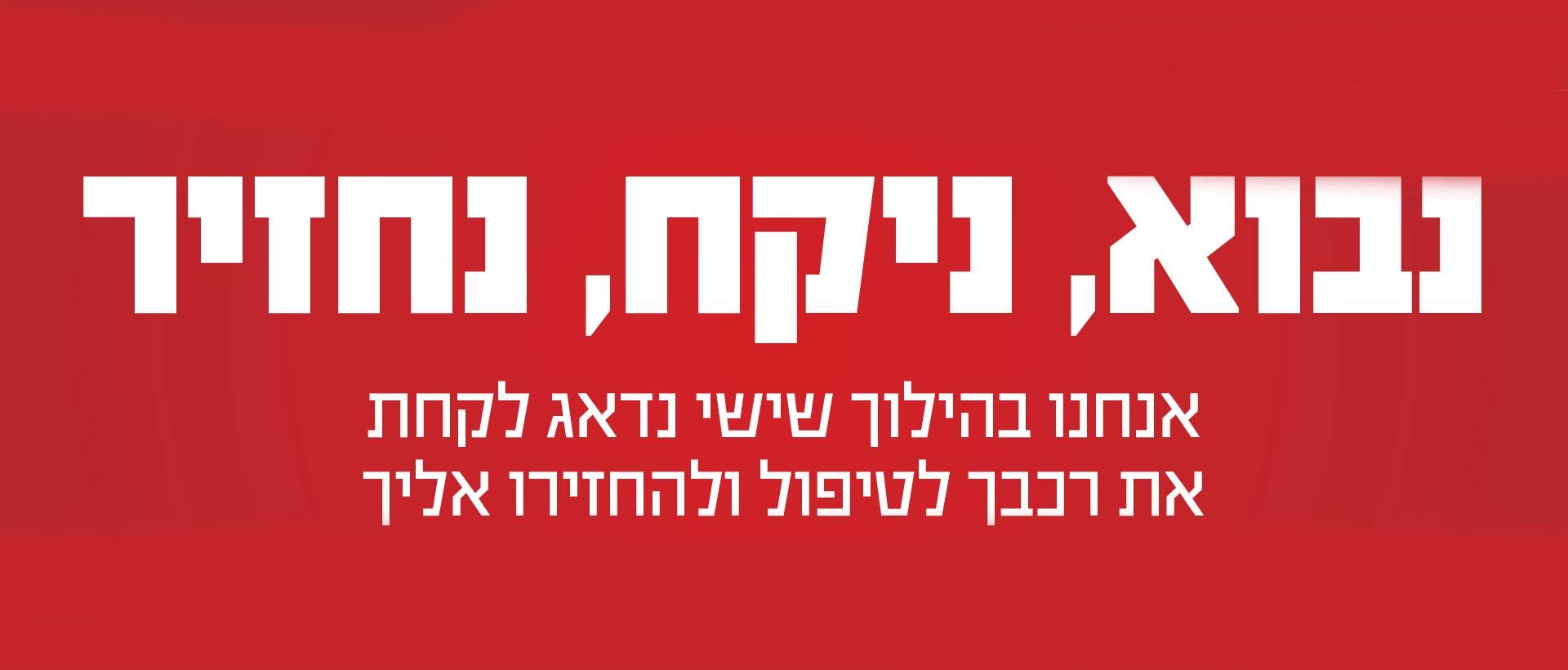 אולם תצוגה רנו, באנר, תל אביב